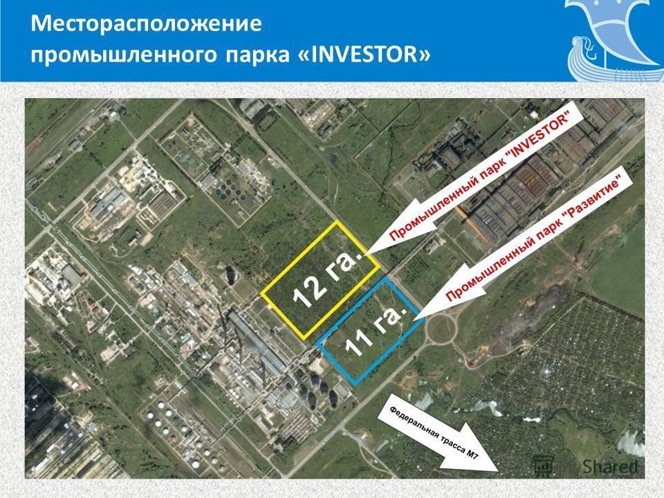 Месторасположение промышленного парка «INVESTOR»