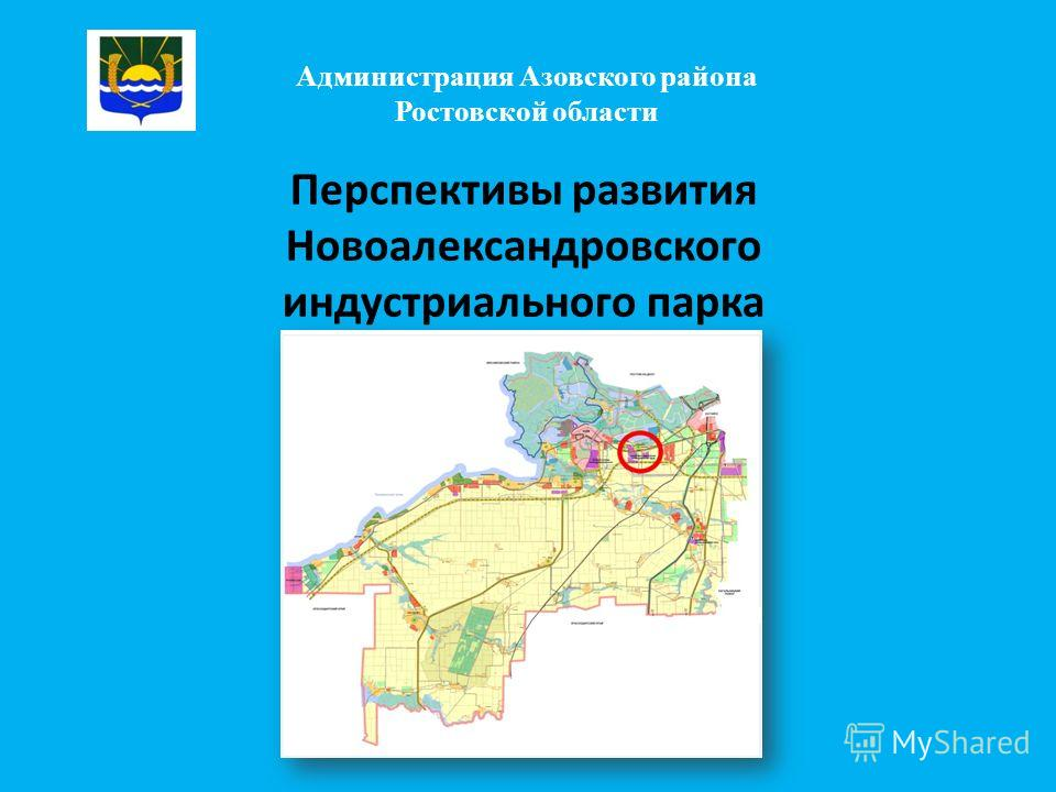Администрация Азовского района Ростовской области Перспективы развития Новоалександровского индустриального парка