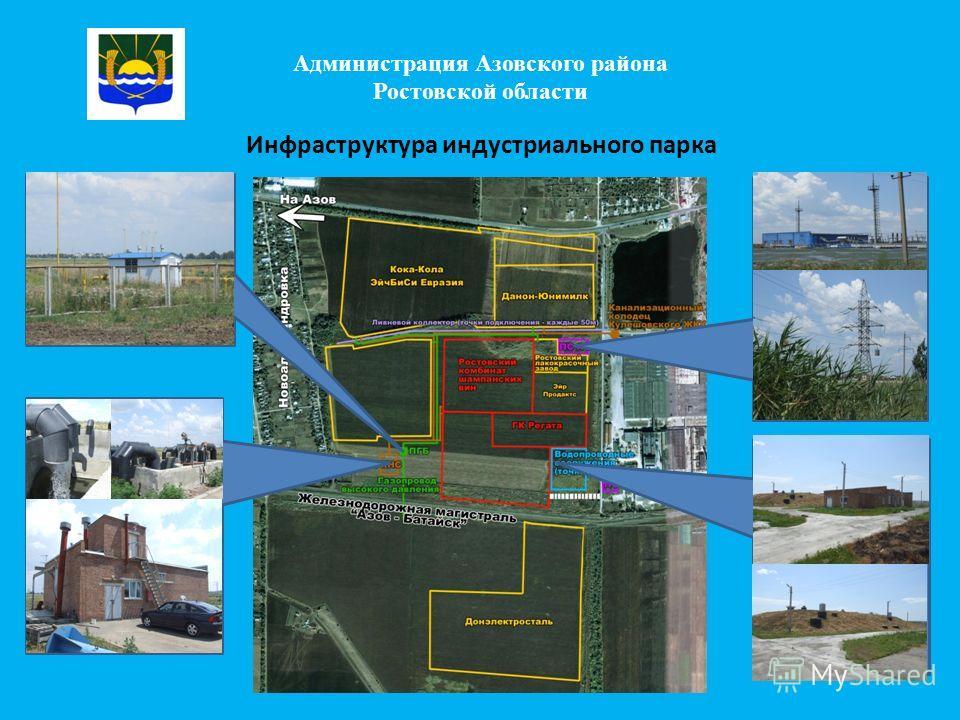 Администрация Азовского района Ростовской области Инфраструктура индустриального парка