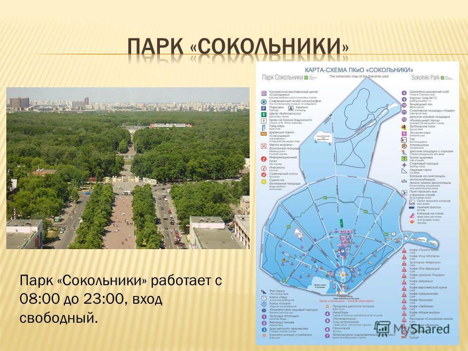 Парк «Сокольники» работает с 08:00 до 23:00, вход свободный.