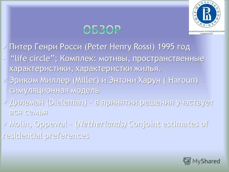 Питер Генри Росси (Peter Henry Rossi) 1995 год Питер Генри Росси (Peter Henry Rossi) 1995 год - life circle; Комплек: мотивы, пространственные характеристики, характеристки жилья. Эриком Миллер (Miller) и Энтони Харун ( Haroun) – симуляционная модель