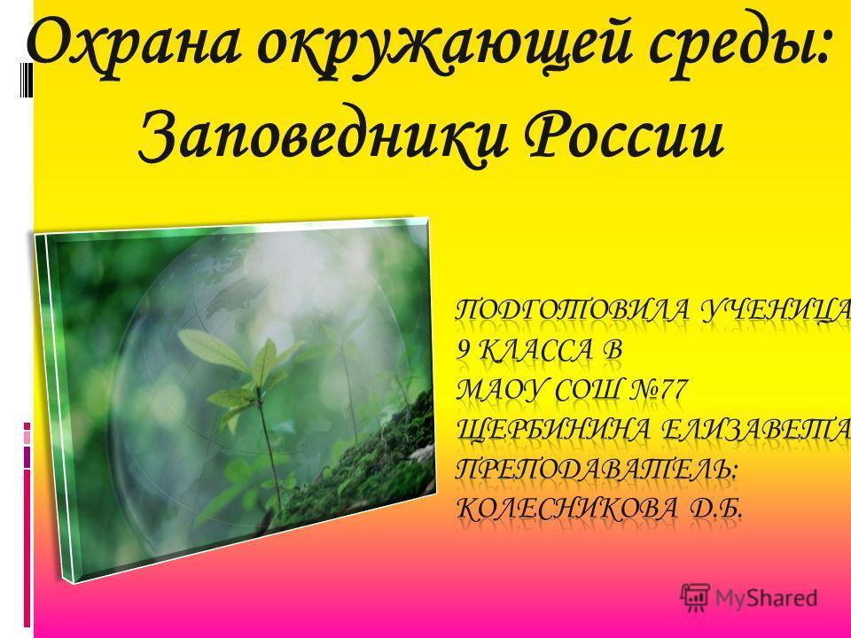 Охрана окружающей среды: Заповедники России