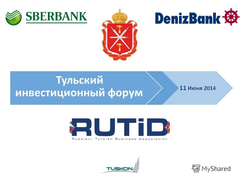 Тульский инвестиционный форум 11 Июня 2014