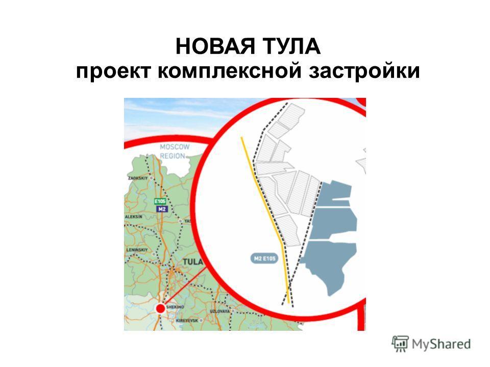 НОВАЯ ТУЛА проект комплексной застройки