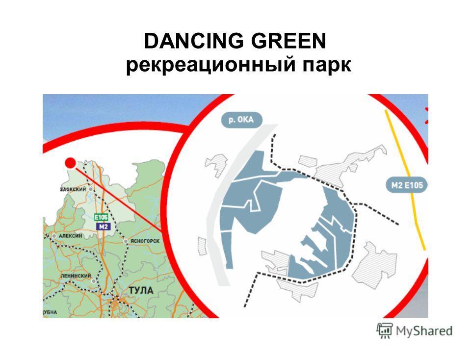 DANCING GREEN рекреационный парк
