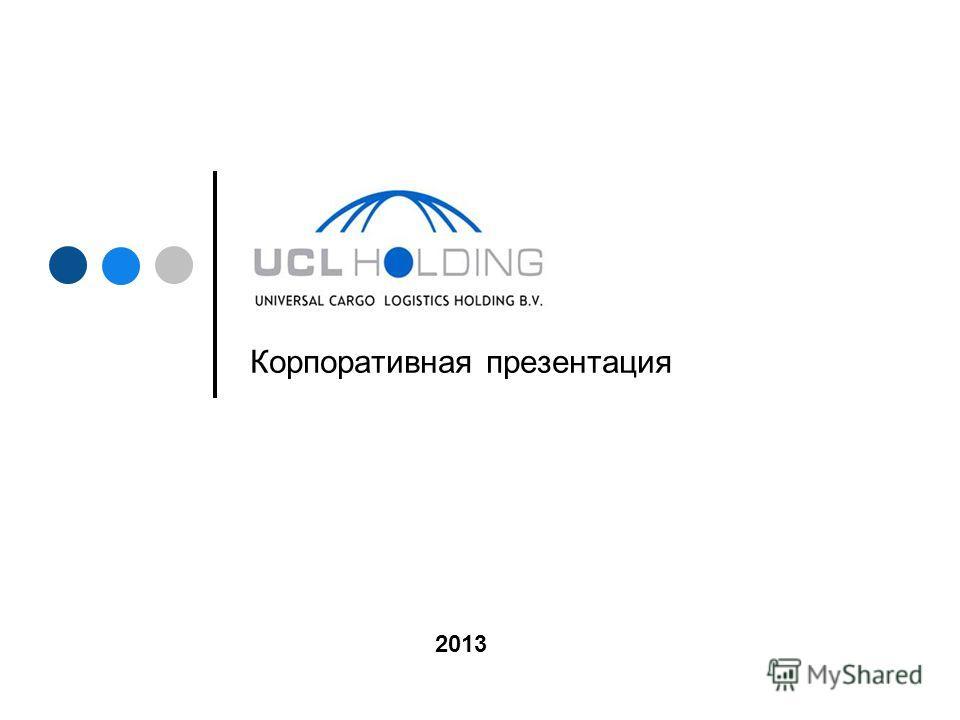 Корпоративная презентация 2013