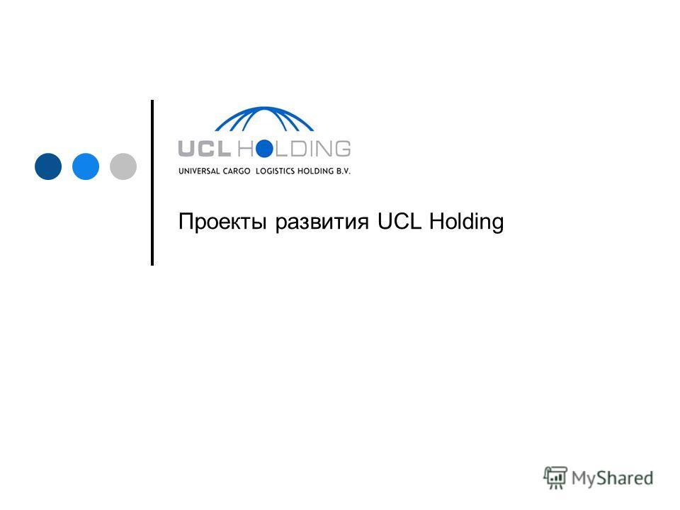 Проекты развития UCL Holding