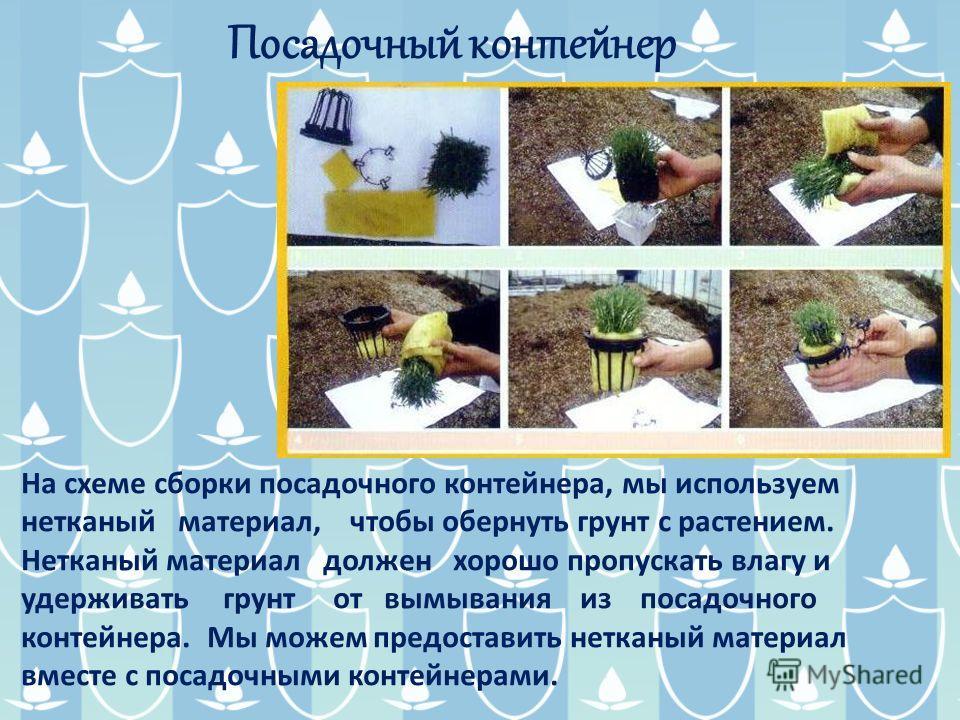 На схеме сборки посадочного контейнера, мы используем нетканый материал, чтобы обернуть грунт с растением. Нетканый материал должен хорошо пропускать влагу и удерживать грунт от вымывания из посадочного контейнера. Мы можем предоставить нетканый мате