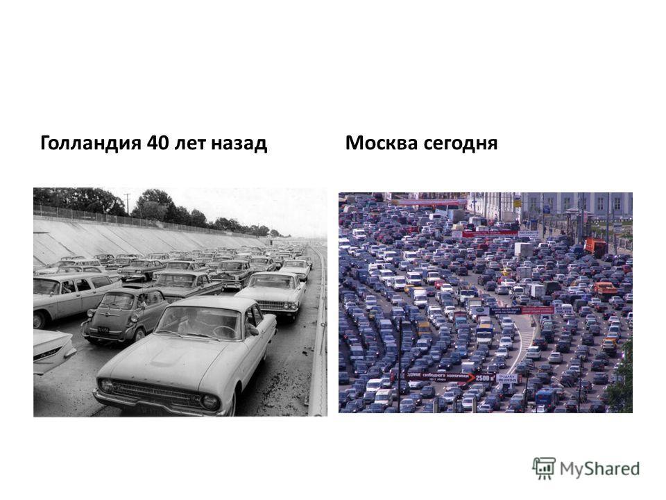 Голландия 40 лет назад Москва сегодня