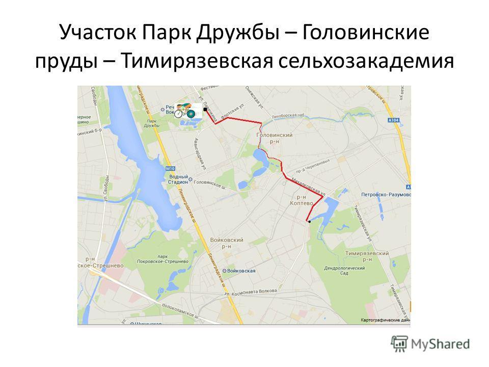 Участок Парк Дружбы – Головинские пруды – Тимирязевская сельхозакадемия