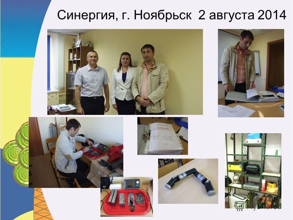 Синергия, г. Ноябрьск 2 августа 2014