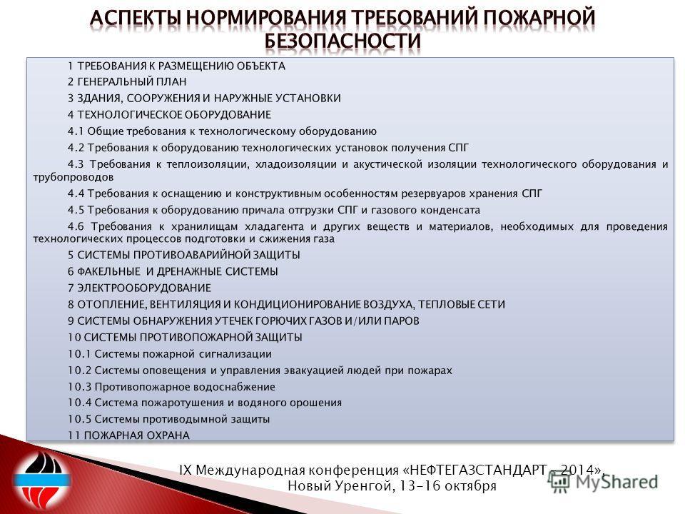 IX Международная конференция «НЕФТЕГАЗСТАНДАРТ – 2014», Новый Уренгой, 13-16 октября