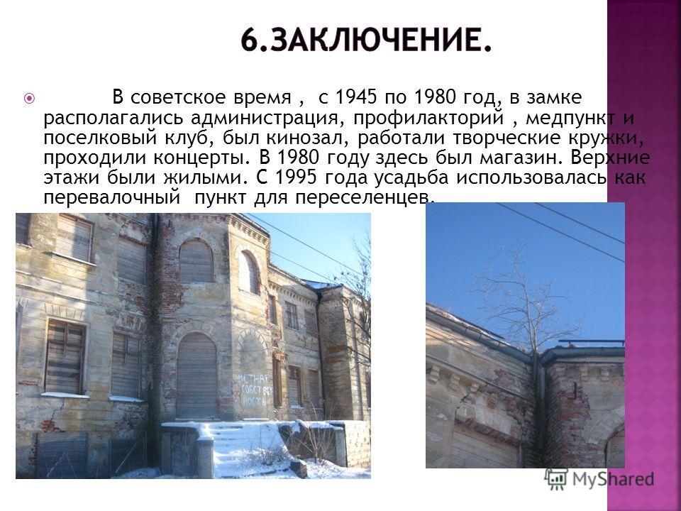 В советское время, с 1945 по 1980 год, в замке располагались администрация, профилакторий, медпункт и поселковый клуб, был кинозал, работали творческие кружки, проходили концерты. В 1980 году здесь был магазин. Верхние этажи были жилыми. С 1995 года