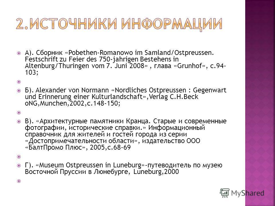 А). Сборник «Pobethen-Romanowo im Samland/Ostpreussen. Festschrift zu Feier des 750-jahrigen Bestehens in Altenburg/Thuringen vom 7. Juni 2008», глава «Grunhof», с.94- 103; Б). Alexander von Normann «Nordliches Ostpreussen : Gegenwart und Erinnerung