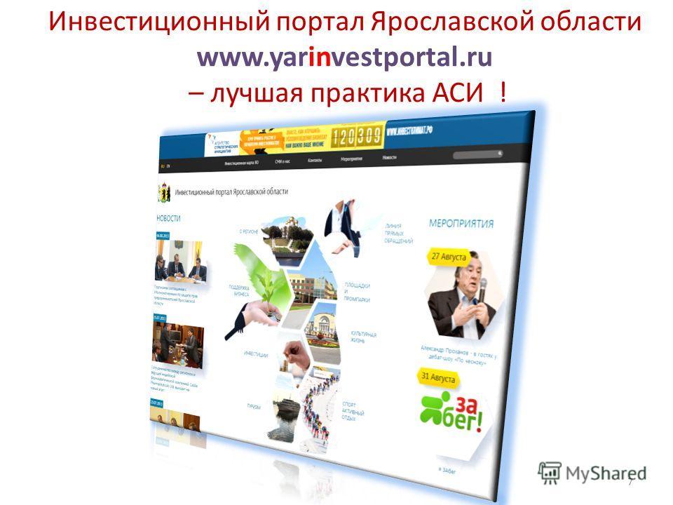 Инвестиционный портал Ярославской области www.yarinvestportal.ru – лучшая практика АСИ ! 7