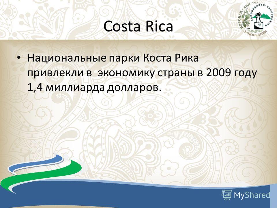 Costa Rica Национальные парки Коста Рика привлекли в экономику страны в 2009 году 1,4 миллиарда долларов.