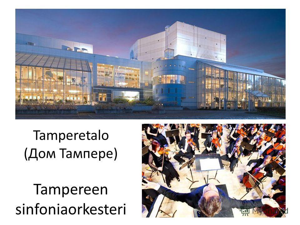 Tamperetalo (Дом Тампере) Tampereen sinfoniaorkesteri