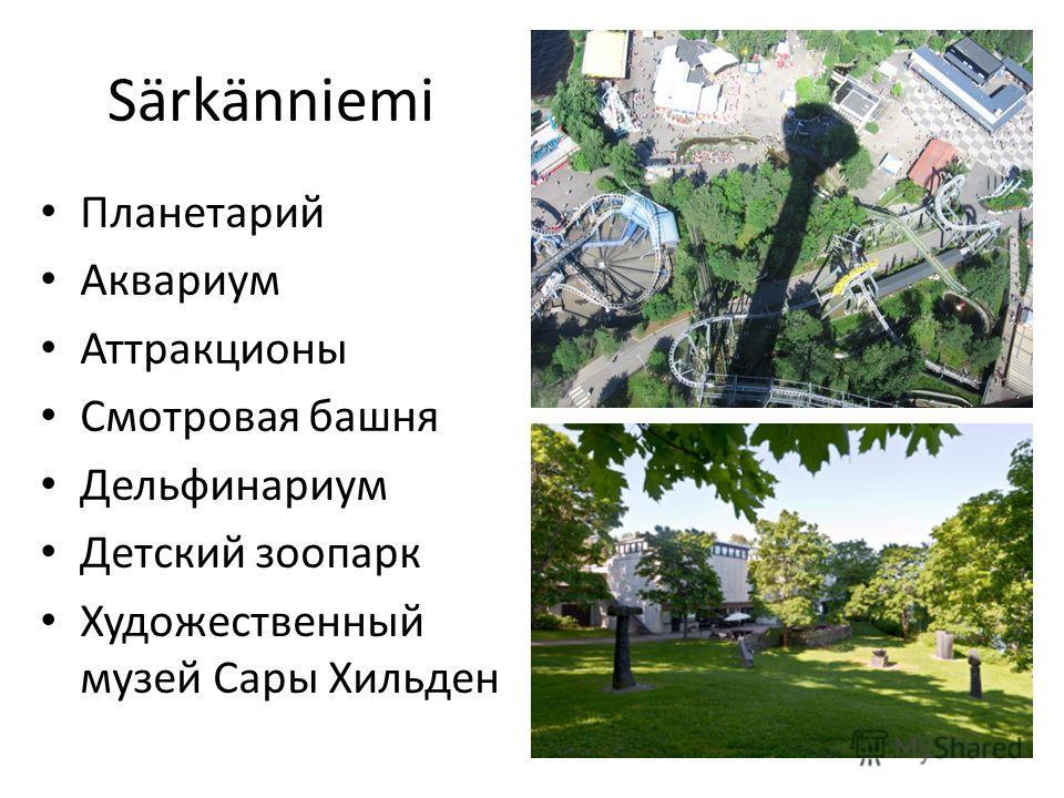Särkänniemi Планетарий Аквариум Аттракционы Смотровая башня Дельфинариум Детский зоопарк Художественный музей Сары Хильден