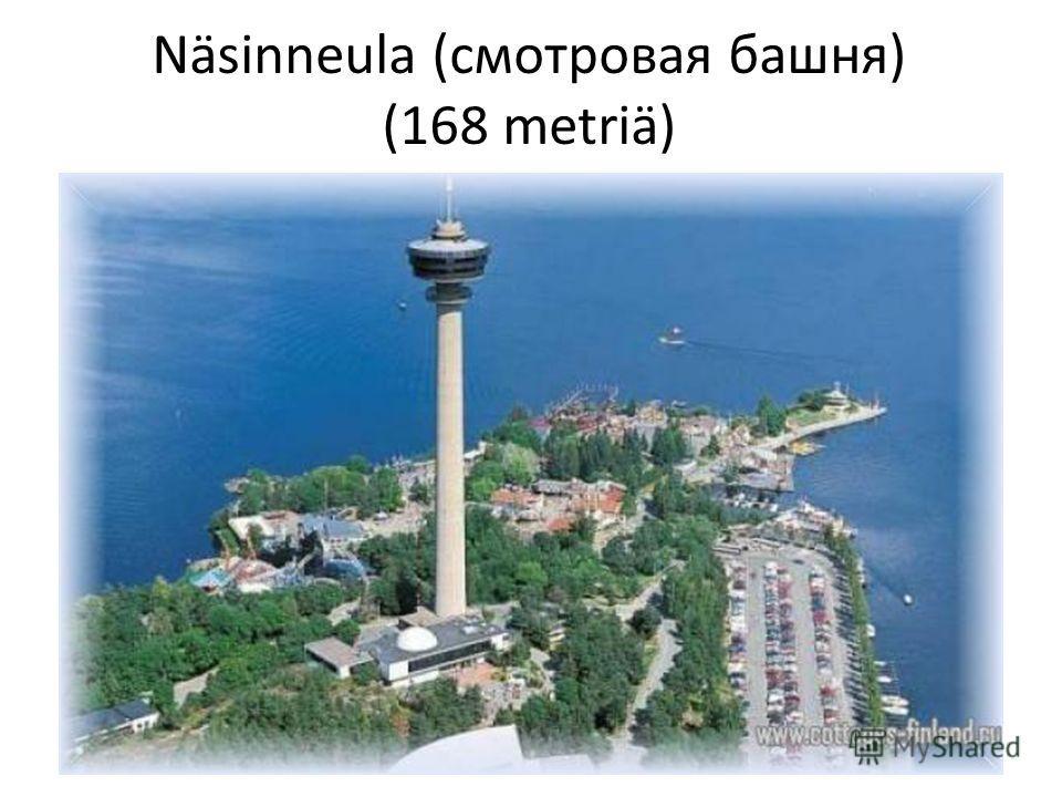 Näsinneula (смотровая башня) (168 metriä)