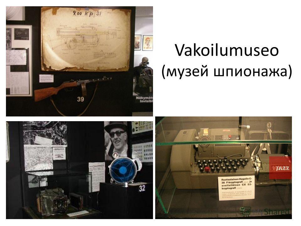 Vakoilumuseo (музей шпионажа)