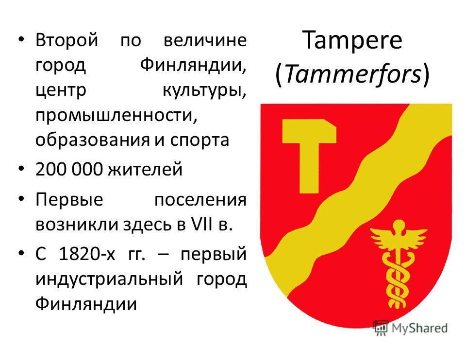 Tampere (Tammerfors) Второй по величине город Финляндии, центр культуры, промышленности, образования и спорта 200 000 жителей Первые поселения возникли здесь в VII в. C 1820-х гг. – первый индустриальный город Финляндии