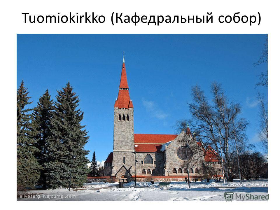 Tuomiokirkko (Кафедральный собор)