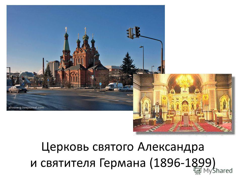 Церковь святого Александра и святителя Германа (1896-1899)