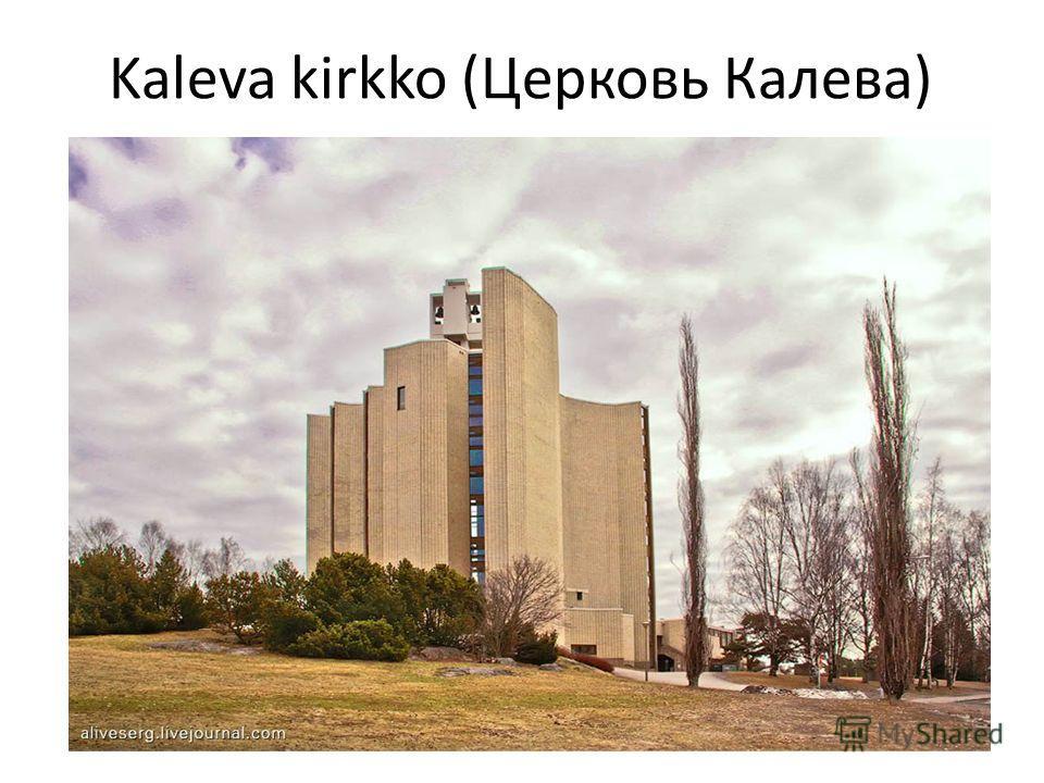 Kaleva kirkko (Церковь Калева)