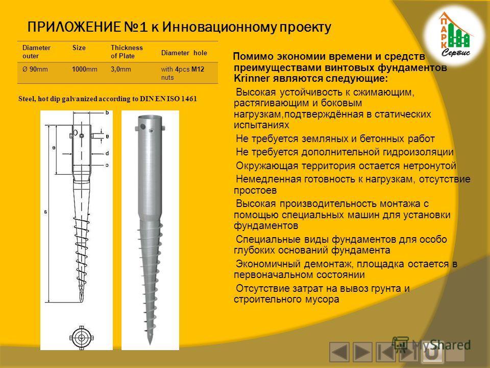 П/П Столбы ограждения, технические характеристики Фото столбов Цена(рубли) 5. D-008-стальная тумба Сталь оцинкованная Размер: диаметр- 114 мм, высота – 1000 мм, Толщина стенки – 3 мм Порошковое покрытие Цвет – серый или по запросу 6.188-00 6. D-009-
