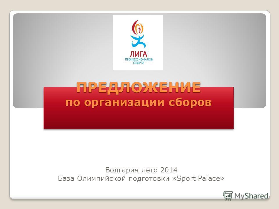ПРЕДЛОЖЕНИЕ по организации сборов Болгария лето 2014 База Олимпийской подготовки «Sport Palace»