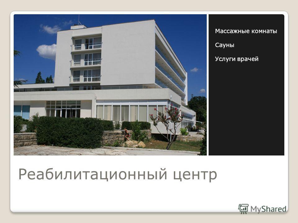 Реабилитационный центр Массажные комнаты Сауны Услуги врачей