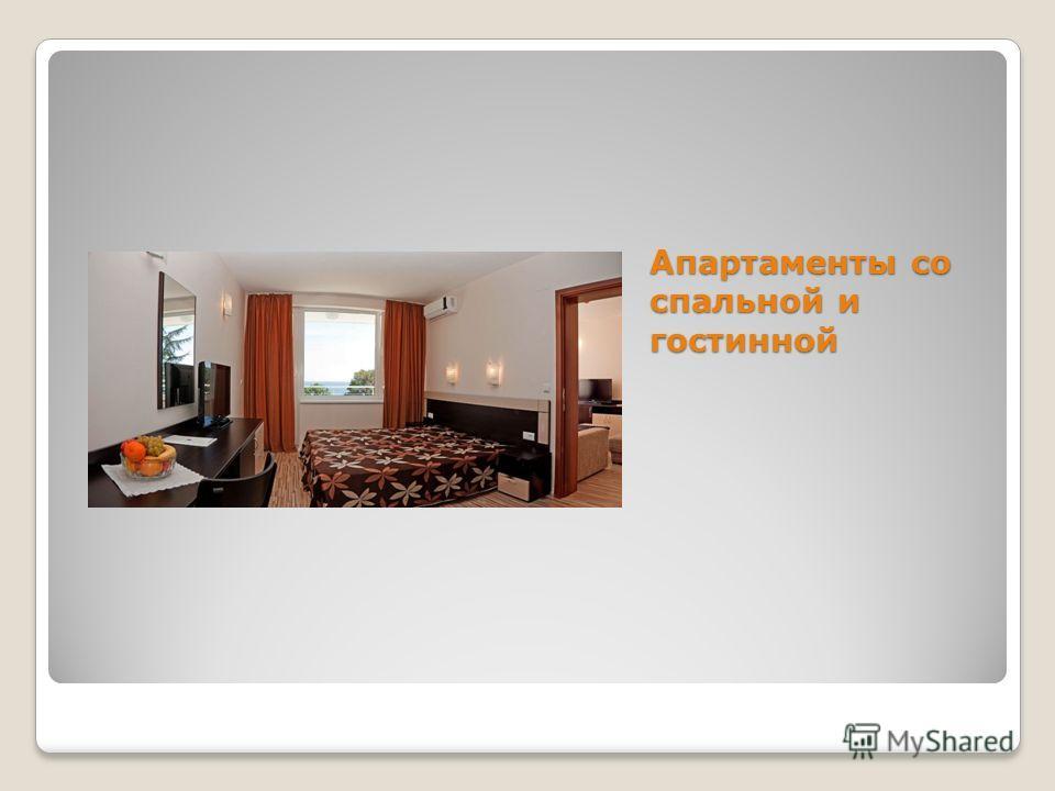 Апартаменты со спальной и гостинной