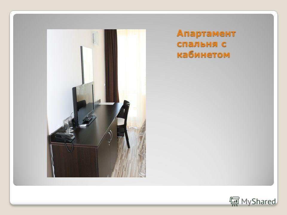Апартамент спальня с кабинетом
