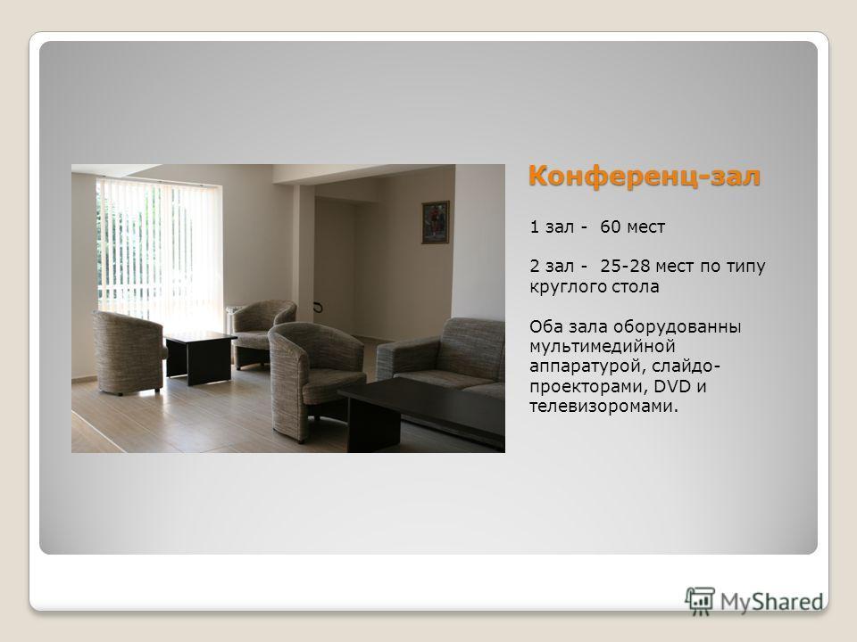 Конференц-зал 1 зал - 60 мест 2 зал - 25-28 мест по типу круглого стола Оба зала оборудованны мультимедийной аппаратурой, слайдо- проекторами, DVD и телевизоромами.