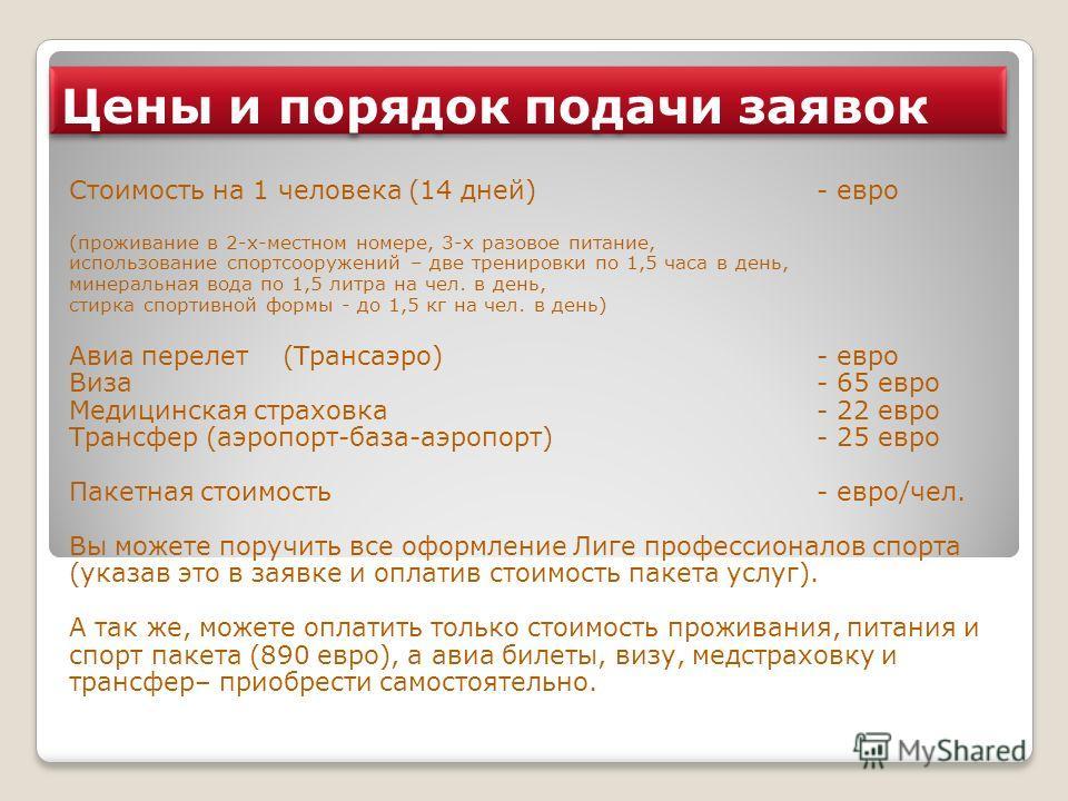 Цены и порядок подачи заявок Стоимость на 1 человека (14 дней)- евро (проживание в 2-х-местном номере, 3-х разовое питание, использование спортсооружений – две тренировки по 1,5 часа в день, минеральная вода по 1,5 литра на чел. в день, стирка спорти