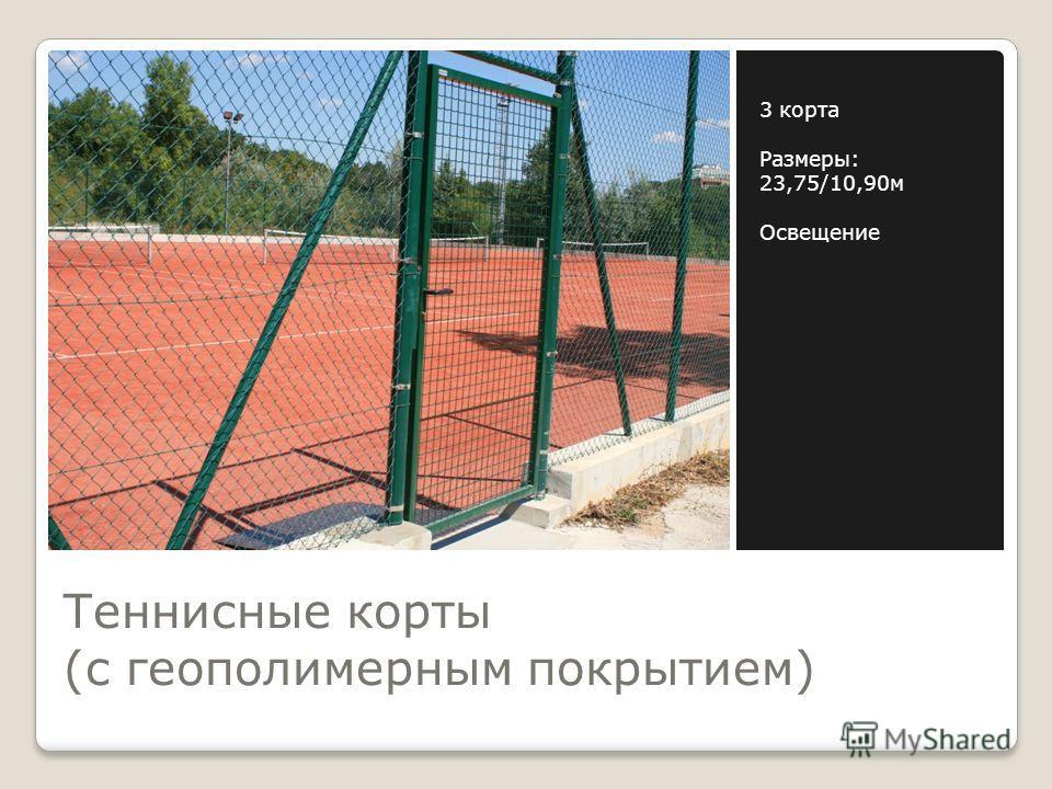 Теннисные корты (с геополимерным покрытием) 3 корта Размеры: 23,75/10,90 м Освещение