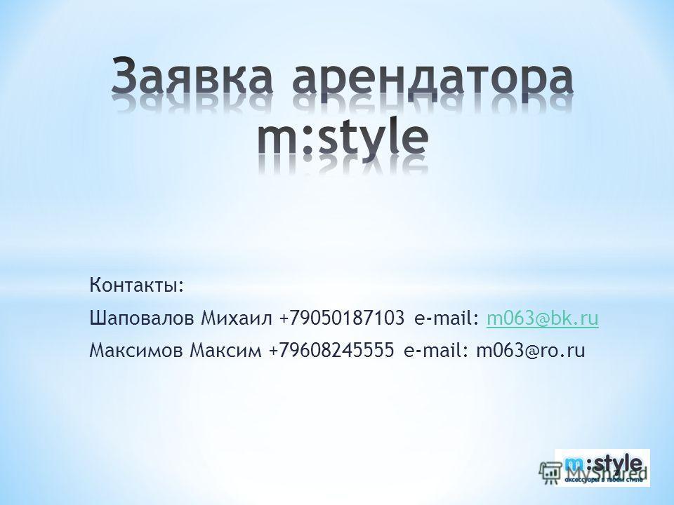 Контакты: Шаповалов Михаил +79050187103 e-mail: m063@bk.rum063@bk.ru Максимов Максим +79608245555 e-mail: m063@ro.ru