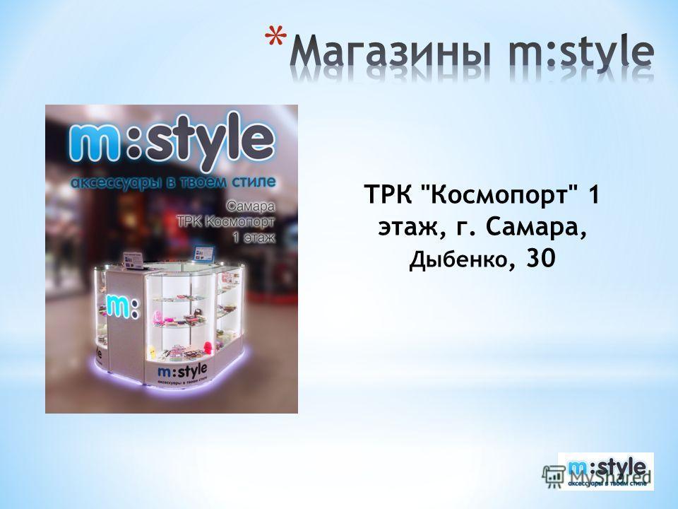 ТРК Космопорт 1 этаж, г. Самара, Дыбенко, 30