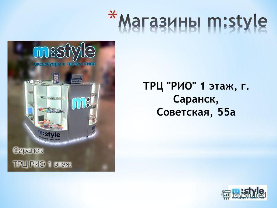 ТРЦ РИО 1 этаж, г. Саранск, Советская, 55 а