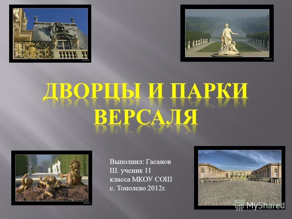Выполнил : Гасанов Ш. ученик 11 класса МКОУ СОШ с. Тополево 2012 г.