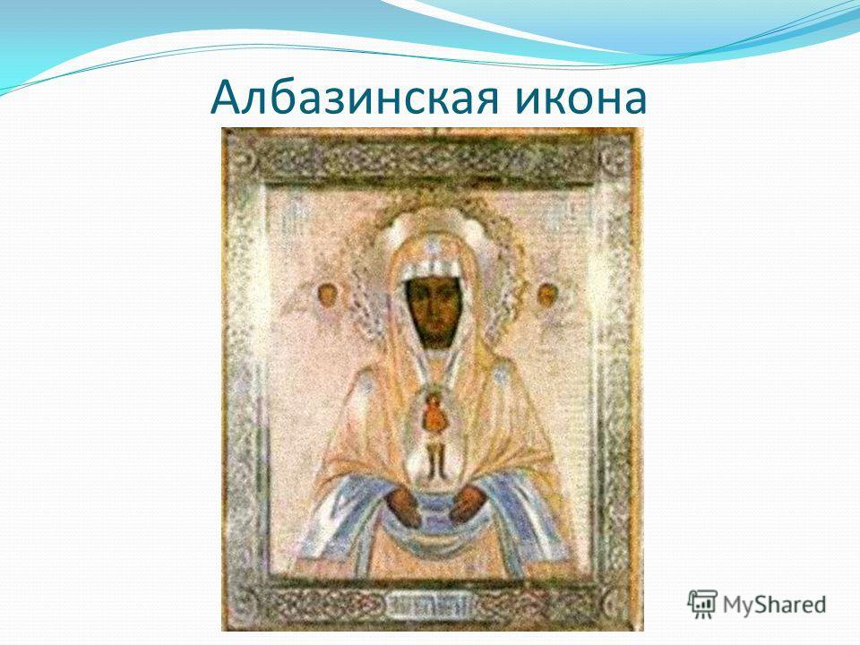 Албазинская икона