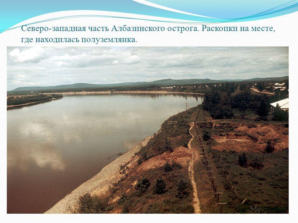 Северо-западная часть Албазинского острога. Раскопки на месте, где находилась полуземлянка.
