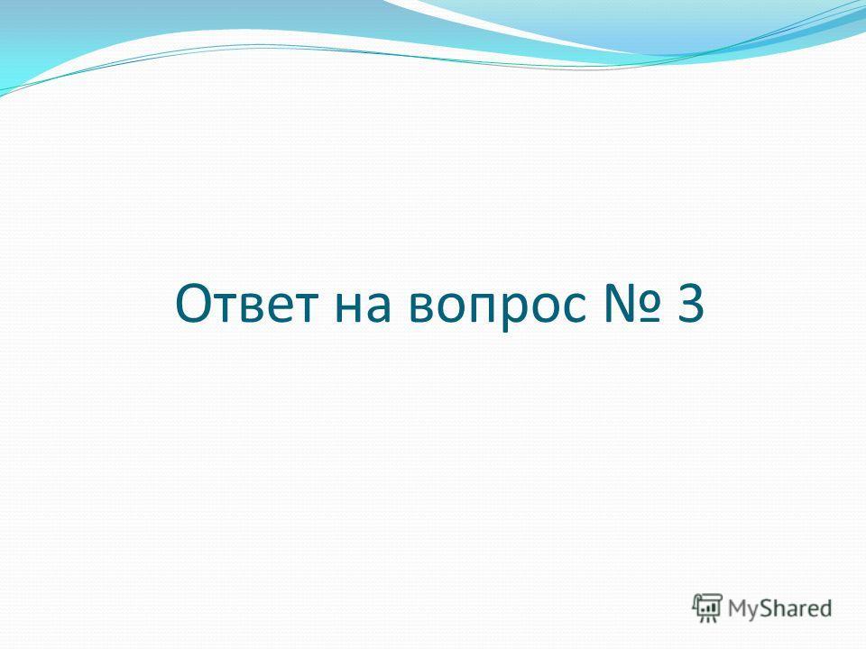 Ответ на вопрос 3