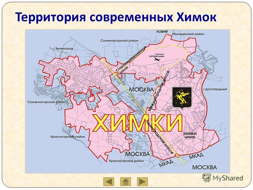 Территория современных Химок