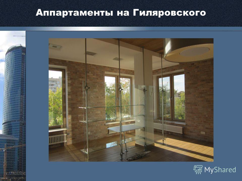 Аппартаменты на Гиляровского