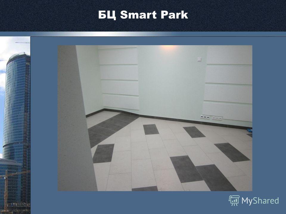БЦ Smart Park