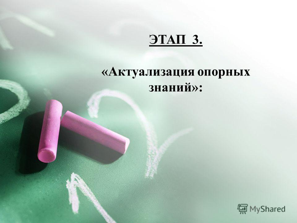 Главные и второстепенные члены предложения. ЭТАП 3. «Актуализация опорных знаний»: