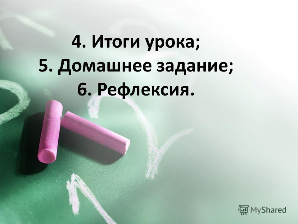 Главные и второстепенные члены предложения. 4. Итоги урока; 5. Домашнее задание; 6. Рефлексия.