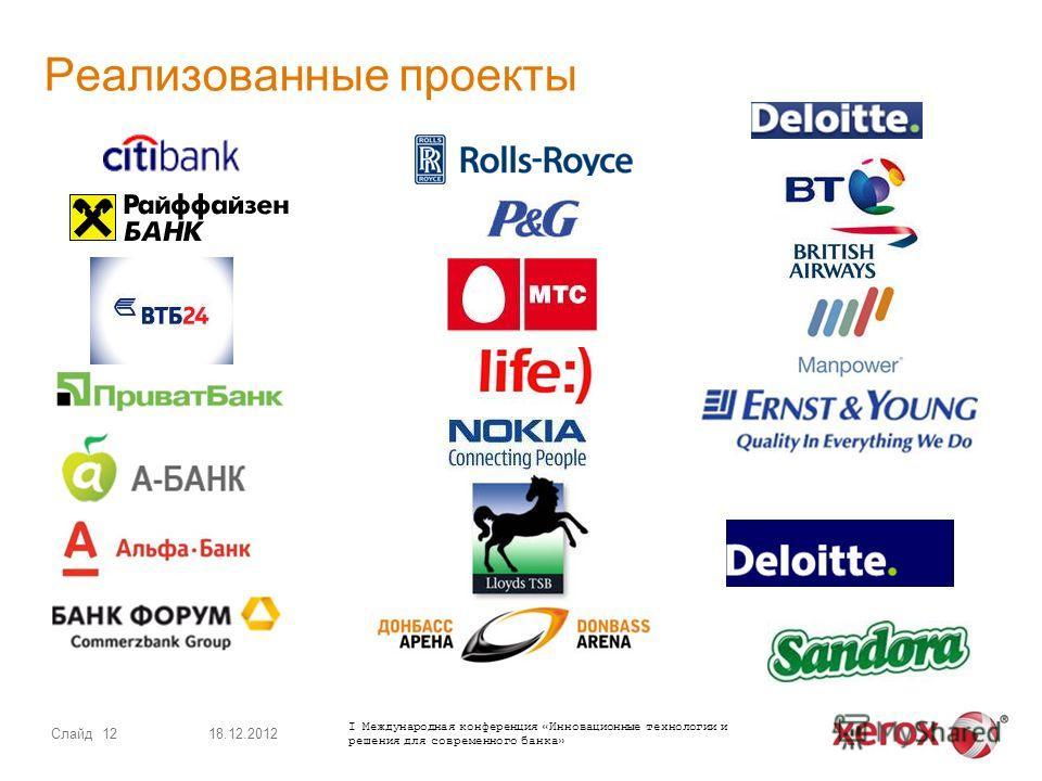 Реализованные проекты 18.12.2012 Слайд 12 І Международная конференция «Инновационные технологии и решения для современного банка»