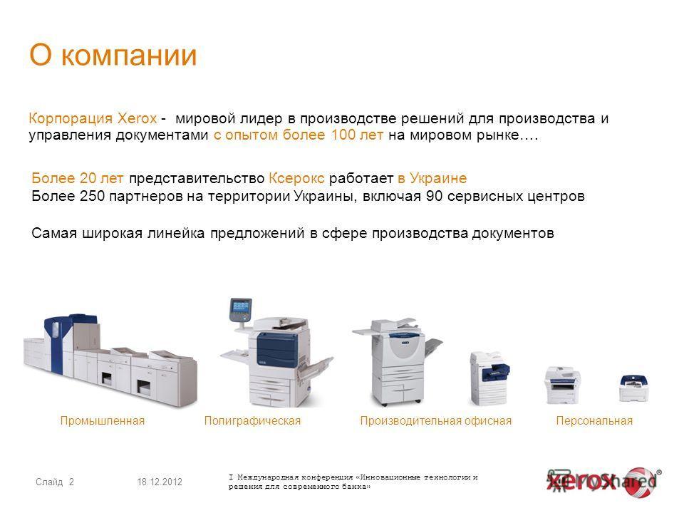 О компании Корпорация Xerox - мировой лидер в производстве решений для производства и управления документами с опытом более 100 лет на мировом рынке…. І Международная конференция «Инновационные технологии и решения для современного банка» 18.12.2012